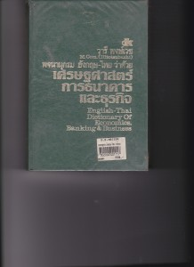 English-Thai dictionary of economics, banking and business